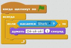 Программирование в Scratch. Проект «Кот-водолаз и акула»
