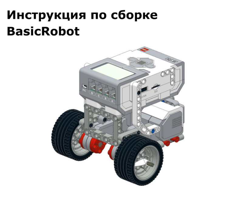 Инструкции приводной платформы / базовой тележки Lego Mindstorms Education EV3 разных авторов
