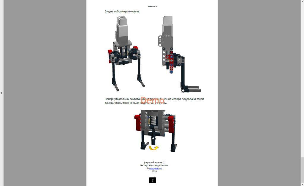 💾🔑 Захват Lego EV3 двухпальцевый поднимающийся на среднем моторе - вариант 1 v1.1
