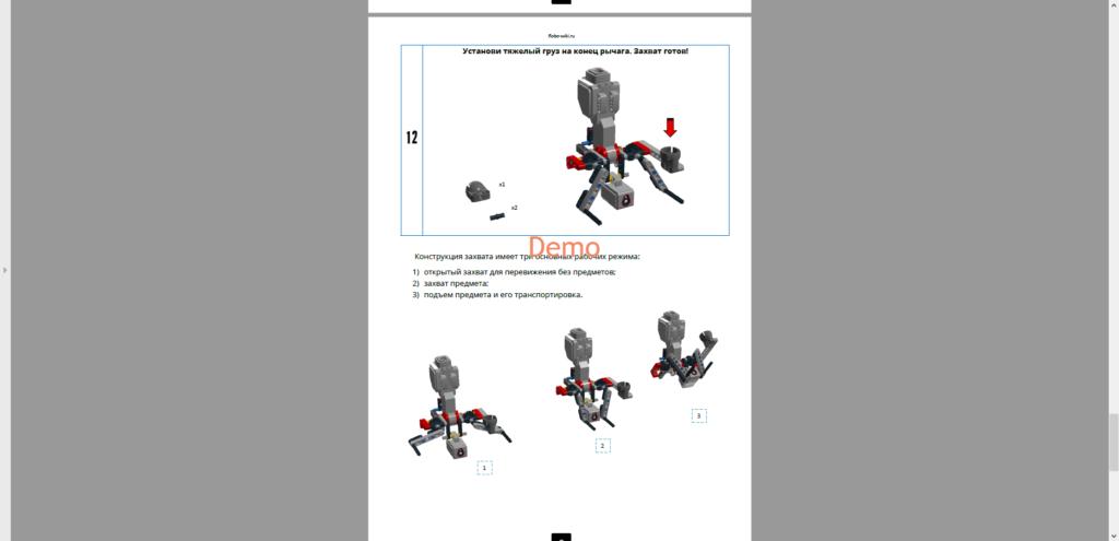 💾🔑 Захват Lego EV3 двухпальцевый поднимающийся на большом моторе с датчиком цвета - вариант 2 v1.0