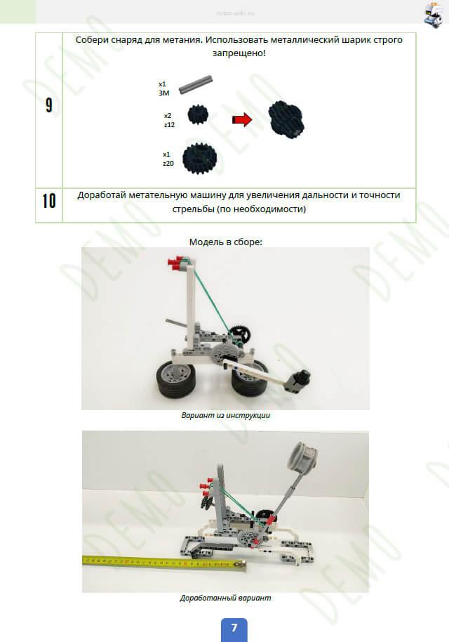 💾🔑Катапульта / метательная машина Lego EV3 с храповым механизмом. Соревнование «Лонг рендж» и «Снайпер» v1.0