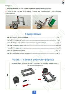 💾🔑 Мобильный манипулятор (подъемник) Lego EV3 с цепной передачей на среднем моторе v1.2