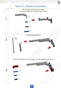 💾🔑 Машинка Lego EV3 на резиномоторе c многоступенчатой зубчатой передачей - вариант 1. Соревнование «Гонки на дальность» v1.2