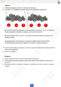 💾🔑 Шагающий шестиногий робот Lego EV3 на кривошипно-шатунном механизме– вариант 1 / Гексаподы v1.2