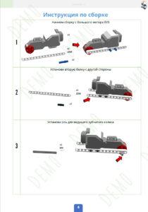 💾🔑 Шагающий восьминогий робот (октопод) на кривошипно-шатунном механизме – вариант 1 v1.2