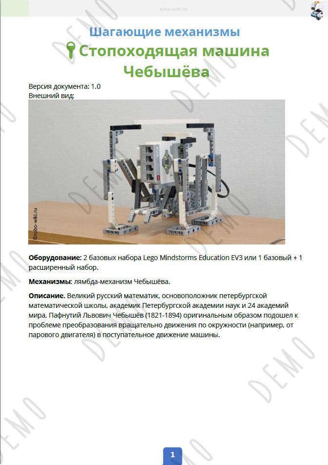 💾🔑 Стопоходящая машина Чебышёва на базе Lego Education EV3 / Шагающий робот Чебышева v1.0