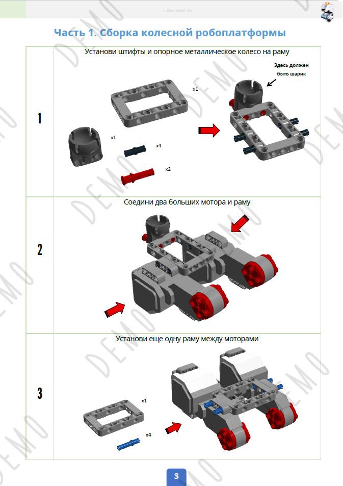 💾🔑 Робот стрелок из Lego EV3 v1.0