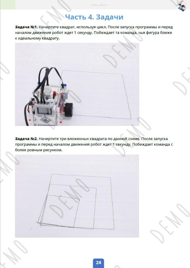 💾🔑 Робот - чертёжник на базе Lego Mindstorms Education EV3. Повороты по гироскопическому датчику v1.0