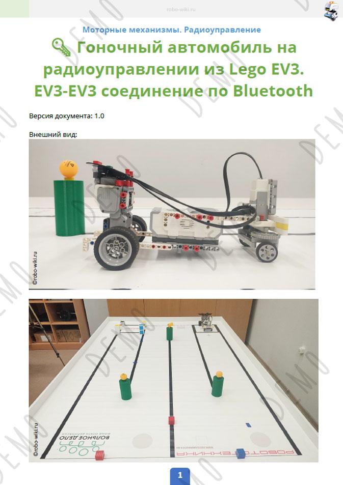💾🔑 Автомобиль на радиоуправлении из Lego EV3. EV3-EV3 соединение по Bluetooth. Фигурное вождение