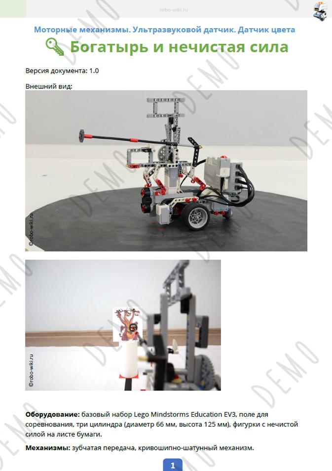 💾🔑 Богатырь и нечистая сила из Lego EV3. Навигация на перекрестках и кегельринг v1.0