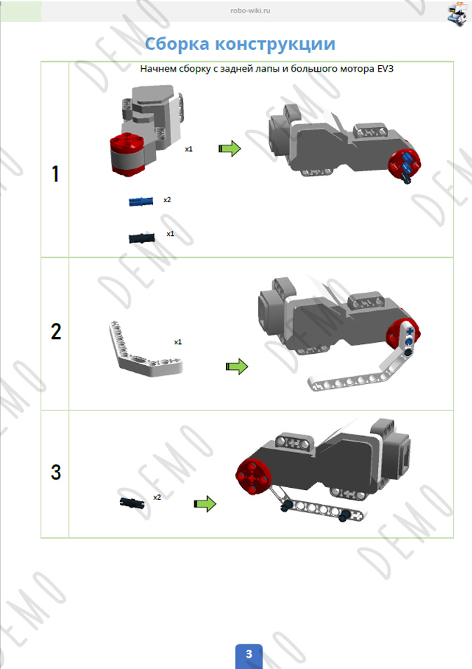 💾🔑 Робозаяц (робот заяц) из Lego EV3